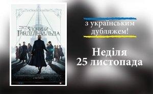 Ukraińskie seanse Heliosa hitem! Sieć zaprasza na kolejne projekcje